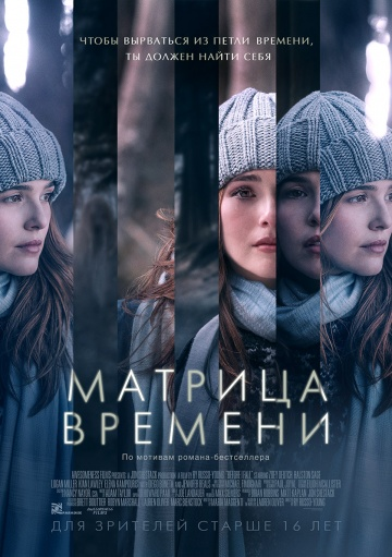 "Canciones y musica de la pelicula ""Before I Fall"" 2017"