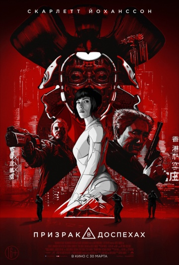 "Canciones y musica de la pelicula ""Ghost in the Shell: El alma de la maquina"" 2017"